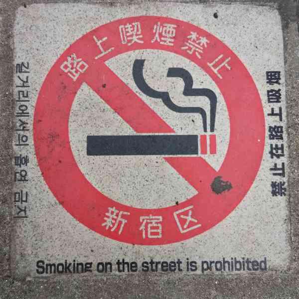 interdit de fumer dans la rue au Japon